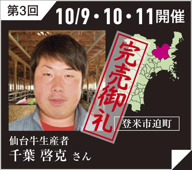 第3回 10/9・10・11開催 仙台牛生産者 登米市迫町 千葉啓克さん【完売御礼】