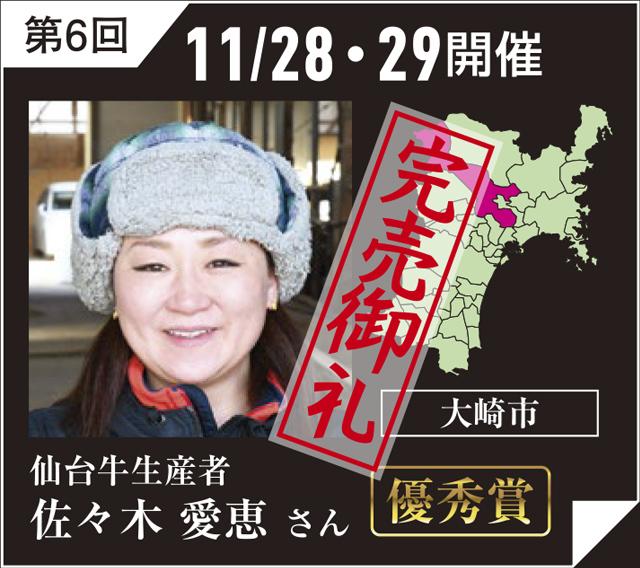 第6回 11/28・29開催 仙台牛生産者 大崎市 佐々木愛恵さん【完売御礼】