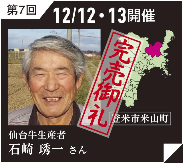 第7回 12/12・13開催 仙台牛生産者 登米市米山町 石崎琇一さん【完売御礼】