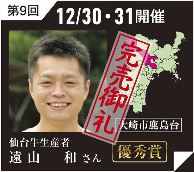 第9回 12/30・31開催 仙台牛生産者 大崎市鹿児島台 遠山 和さん【完売御礼】