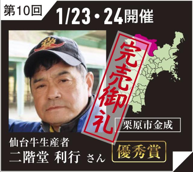 第10回 1/23・24開催 仙台牛生産者 栗原市金成 二階堂 利行さん【完売御礼】