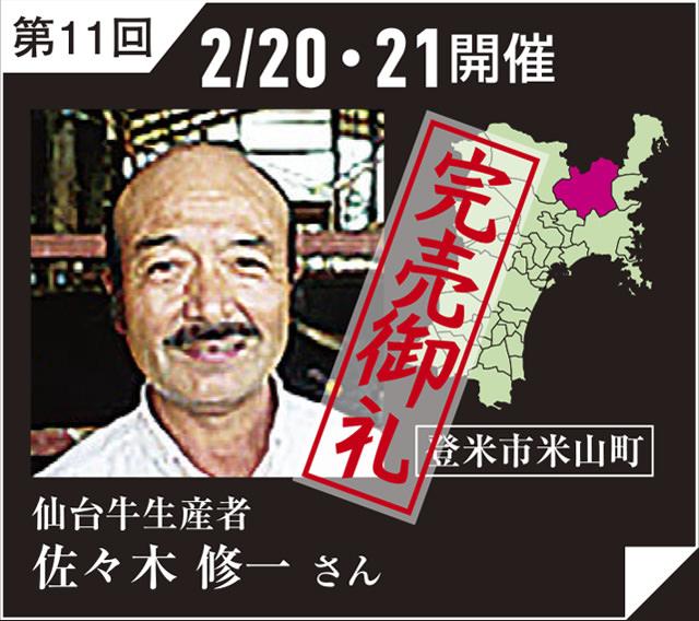第11回 2/20・21開催 仙台牛生産者 登米市米山町 佐々木 修一さん【完売御礼】
