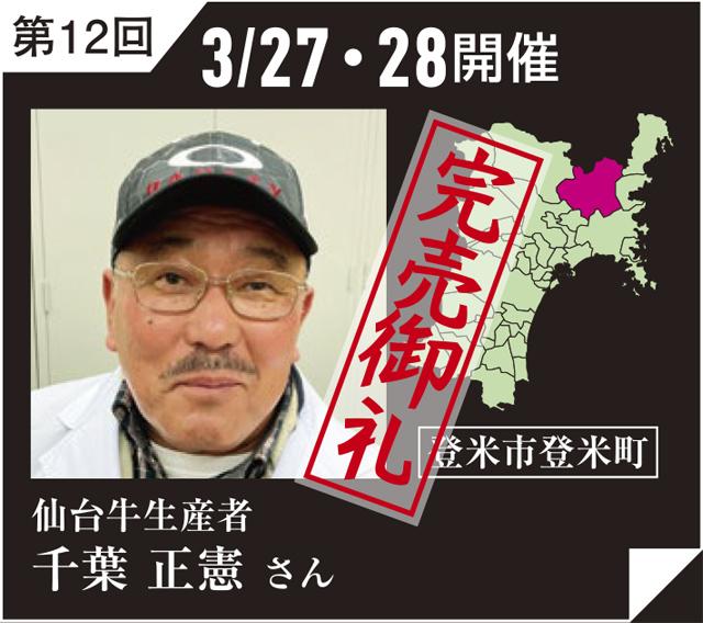 第12回 3/27・28開催 仙台牛生産者 登米市登米町 千葉 正憲さん【完売御礼】
