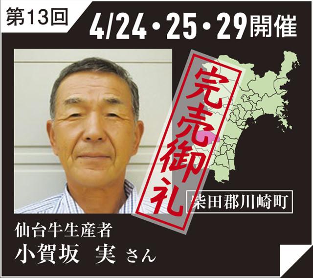 第13回 4/24・25・29開催 仙台牛生産者 小賀坂 実さん