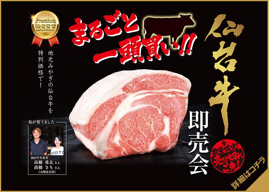 仙台牛まるごと一頭買い